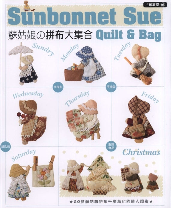 111 sunbonnet sue quilt patterns patchwork quilt quilt patterns applique patterns japanese ebook pdf instant download Interesting Sunbonnet Sue Quilt Pattern Book Gallery