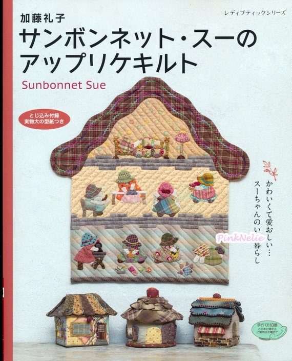 reiko kato sunbonnet sue appliqu quilt pattern book Interesting Sunbonnet Sue Quilt Pattern Book Gallery